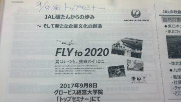 JAL会長 大西賢さん講演会参加の画像