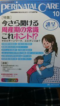 助産師雑誌ペリネイタルケアに弊社代表の記事掲載の画像