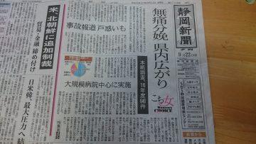 9/22静岡新聞夕刊に無痛分娩特集の画像