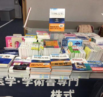 日本区域麻酔学会 in 大阪 書籍コーナーの画像