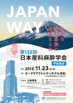 第122回日本産科麻酔学会学術集会 in 浜松の画像