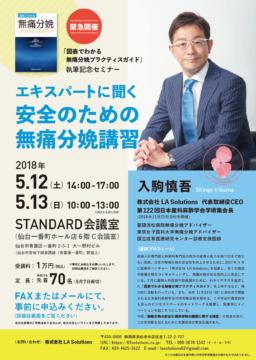 「エキスパートに聞く安全のための無痛分娩講習」in 仙台 2018.5.12-13を開催しますの画像