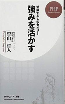 サイバーエージェント・曽山哲人さん講演会の画像