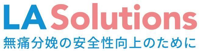 LA Solutions:無痛分娩コンサルティングの画像