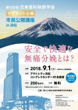 『市民公開講座 in 浜松 ~安全で快適な無痛分娩とは?~』2018年9月1日(土)を浜松市で開催します。の画像