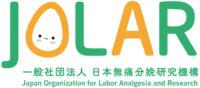 一般社団法人日本無痛分娩研究機構(JOLAR)