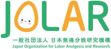 一般社団法人 日本無痛分娩研究機構 Japan  Organization for Labor Analgesia and Research(JOLAR) 設立の画像