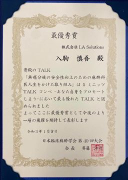 日本臨床麻酔学会第40回大会のプレゼン大会で最優秀賞受賞の画像