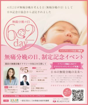 無痛分娩の日、制定記念イベントの画像